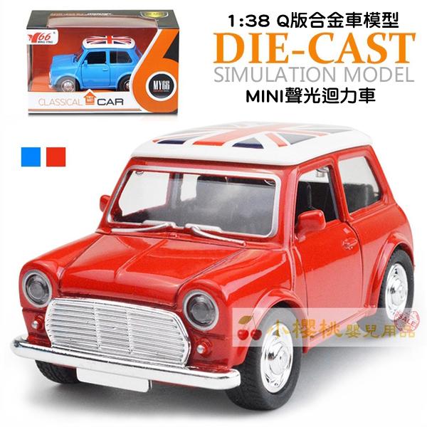 1:38 Q版合金車模型 可開門MINI聲光迴力車【兩色可選】