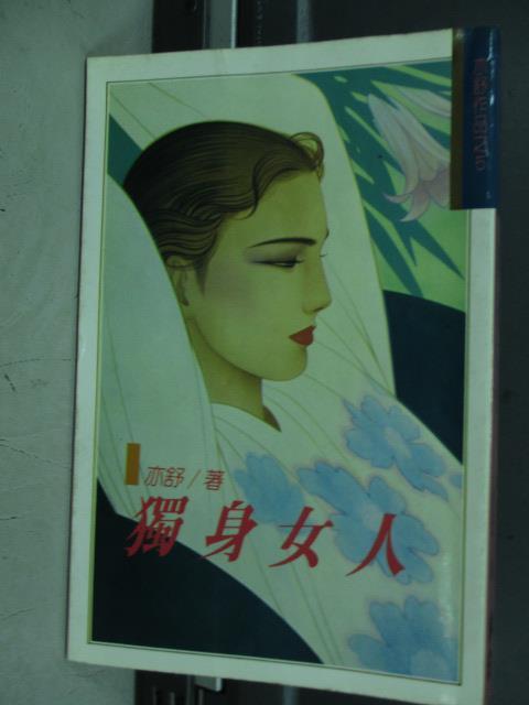 【書寶二手書T1/言情小說_IQF】獨身女人_亦舒