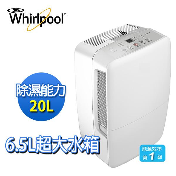 【現貨】Whirlpool惠而浦 20公升 WDEE40W 智慧型除溼機(ADT401GUSB完售最新機種)