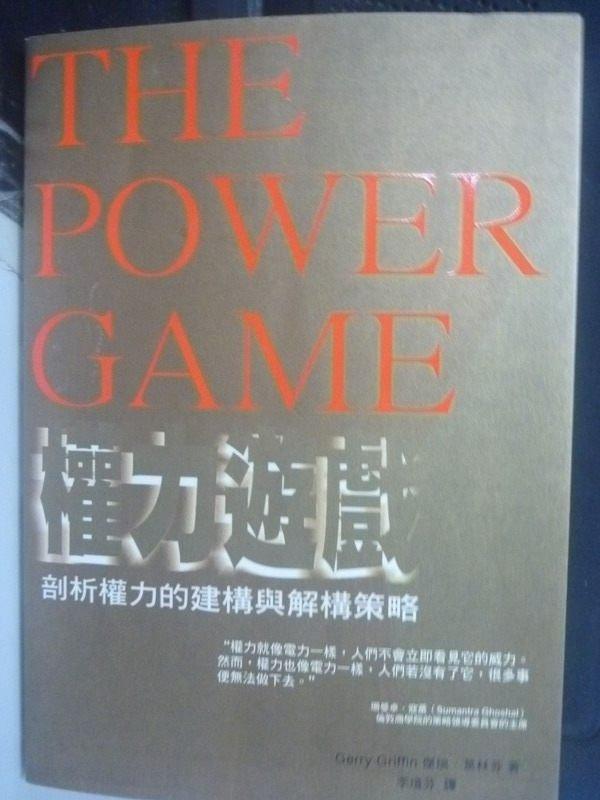 【書寶二手書T6/財經企管_IDO】權力遊戲_傑瑞,葛利芬