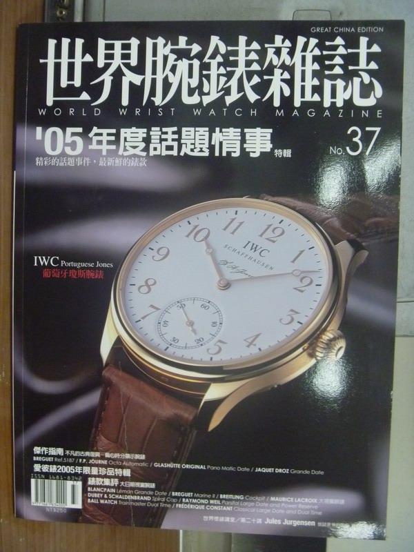【書寶二手書T1/收藏_PLH】世界腕錶雜誌_37期_05年度話題情事特輯