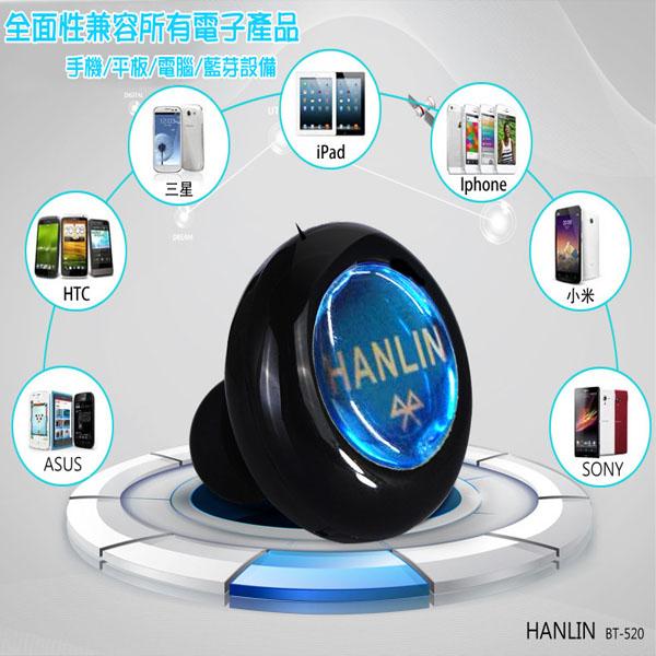 影音介紹 雙耳 迷您 藍芽耳機 HANLIN-BT520 原廠授權 正版4.0 極限小隱形 送4水鑽+專利耳掛 LINE可通 滷蛋媽媽