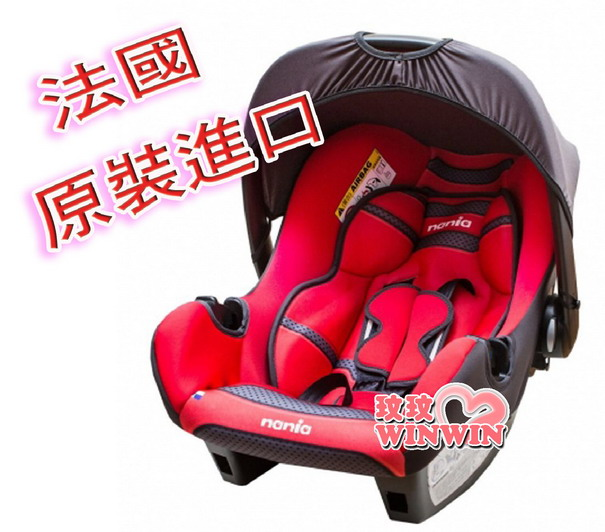 法國 NANIA 納尼亞提籃式汽車安全座椅 / 提籃汽座(法國原裝進口)F018  輸入折價券只要>>$1879