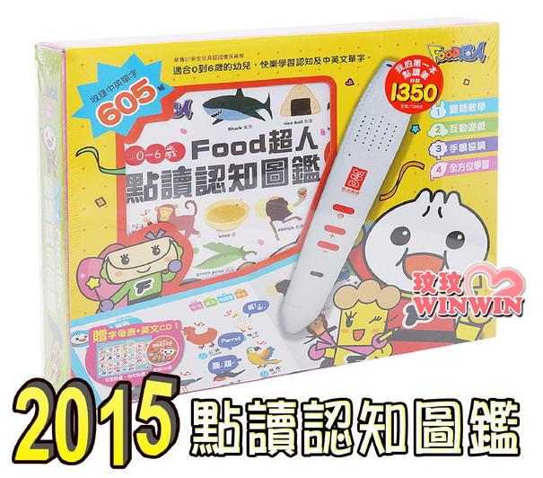 風車圖書~Food超人點讀認知圖鑑,2015最新款~收錄605組中英單字,0-6歲寶貝在遊戲中快樂學習