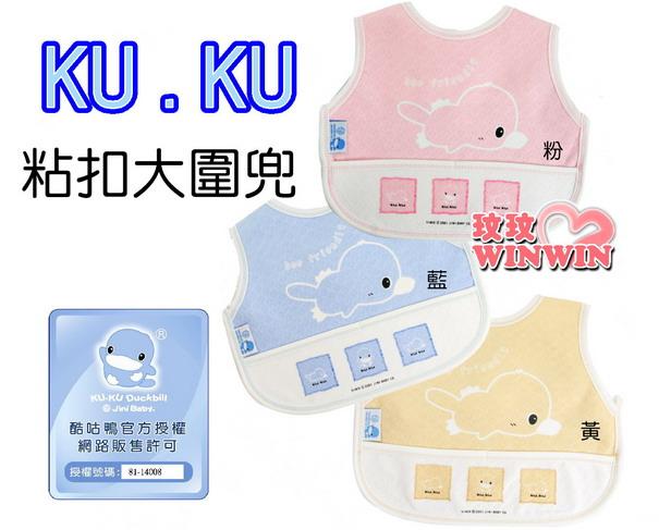 KU.KU 酷咕鴨- 2204 嬰兒粘扣大圍兜 背心式固定帶設計,不怕寶寶好動