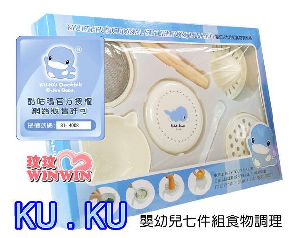 KU.KU 酷咕鴨 5307 嬰幼兒七件組食物調理器 ~ 幫助您輕鬆調理副食品