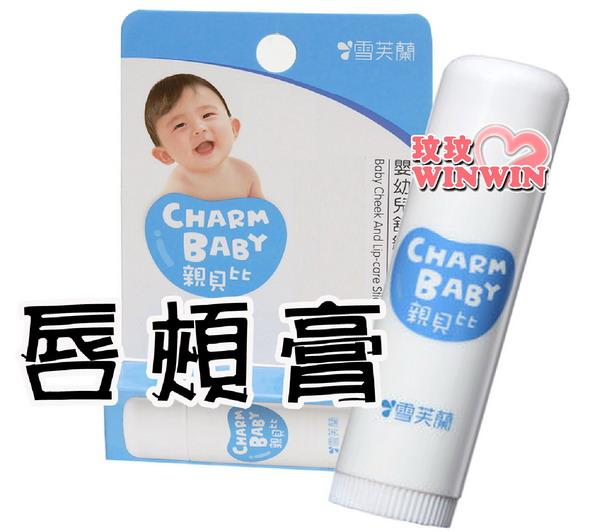 雪芙蘭 親貝比 嬰幼兒唇頰膏(護唇膏) 5g ~ 嘴唇與臉頰均適用