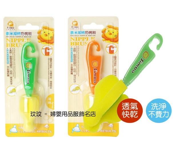 小獅王辛巴 (S.1426) 奈米海綿奶嘴刷 (桔、綠可選) 清潔奶嘴、螺牙 ~ 方便實用
