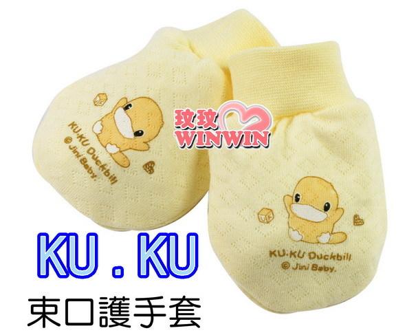 KU.KU 酷咕鴨-2316保暖束口護手套 (黃、粉、藍可選) 專為寶寶設計,觸感柔細
