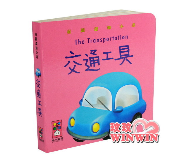 風車圖書童書 - 童韻認知小書 - 交通工具