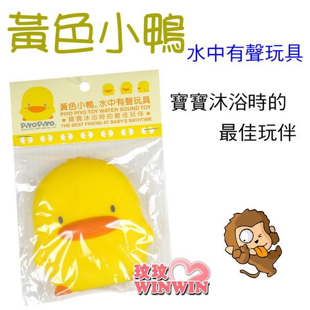 黃色小鴨GT-88082水中有聲玩具~陪伴寶寶度過快樂洗澡時光