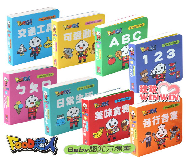 風車圖書 - FOOD超人Baby 認知方塊書 - 厚質硬紙設計,不怕小寶貝撕破,八冊選一