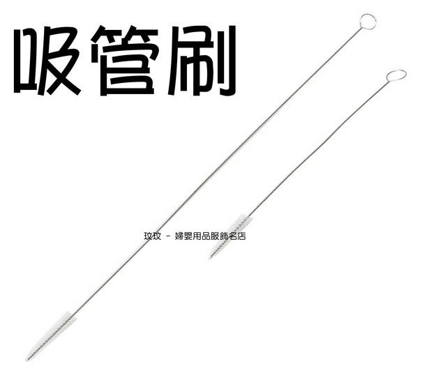日系商品 302150 吸管刷(2入裝)加長款吸管刷長29cm及16cm各一支 ~ 輕鬆洗淨吸管系列配件