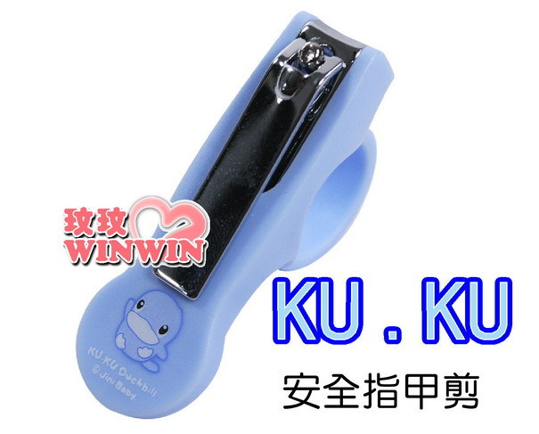 KU.KU 酷咕鴨-3022安全指甲剪 、貼心設計- 讓食指固定-避免使用時滑動而誤傷寶寶