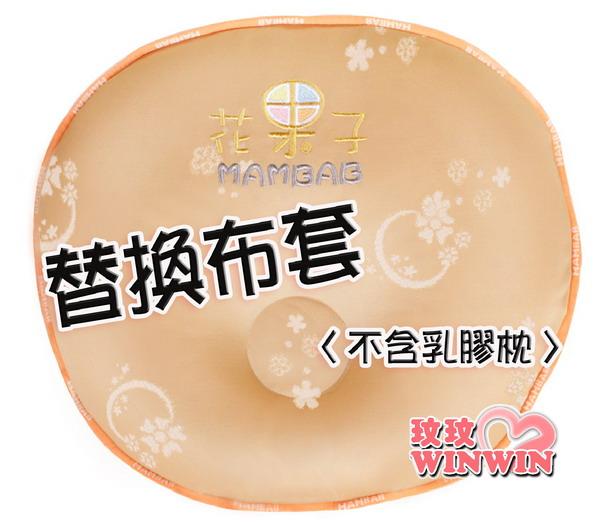 花果子3051-SF 天然乳膠幼兒半月枕 替換布套 ~ 外布套瞬間吸濕處理 + 蘆薈&甲殼素抗菌