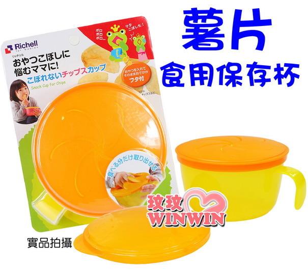 利其爾-409411-薯片食用保存杯-附上蓋( 握把餅乾盒)不怕餅乾屑屑掉滿地