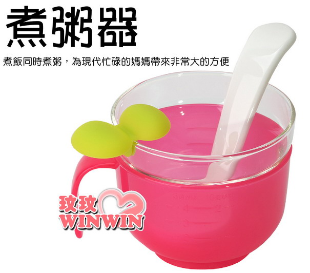 日本-利其爾Richell-418505電飯鍋用煮粥器「烯飯調理杯」輕鬆煮出2種軟度粥品
