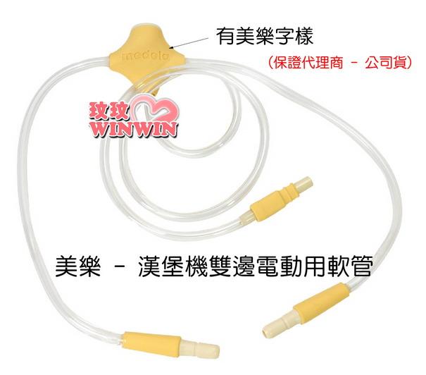 美樂 - 吸乳器零件 - 新世代Swing 雙邊電動吸乳器軟管 (雙邊漢堡機 - 專用吸管)