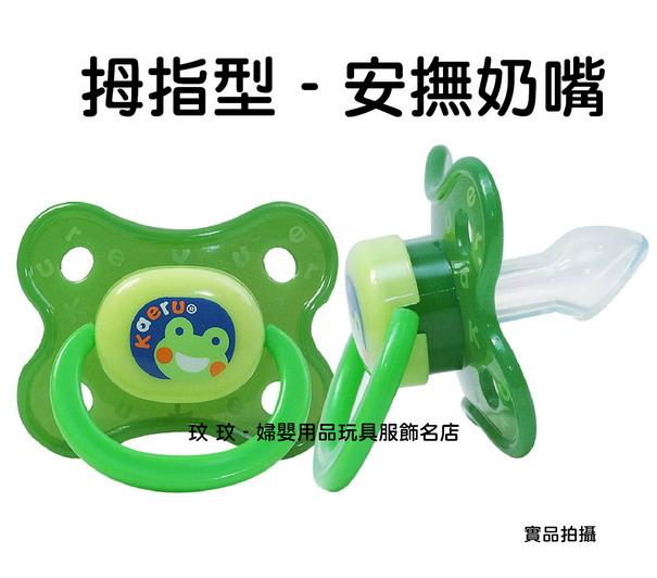 哈皮蛙K-53061 拇指型安撫奶嘴 (出生寶寶適用)姆指型安撫奶嘴與嬰兒的嘴唇吻合,讓嬰兒學習吸吮