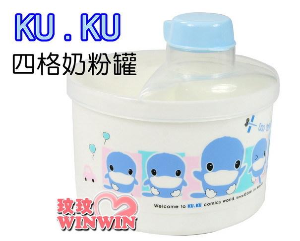 KU.KU 酷咕鴨-5310四格奶粉罐 -可填充四格奶粉-半夜沖泡牛奶,又快又省時