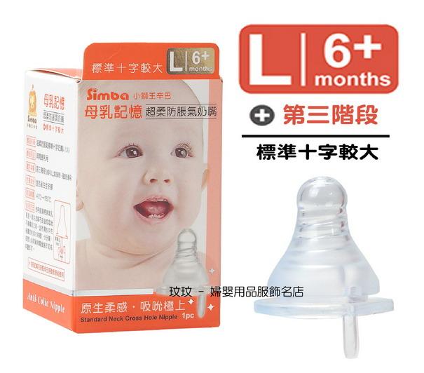 小獅王辛巴 S.6303 母乳記憶超柔防脹氣標準口徑奶嘴(單入裝)十字孔L號,6個月以上寶寶適用