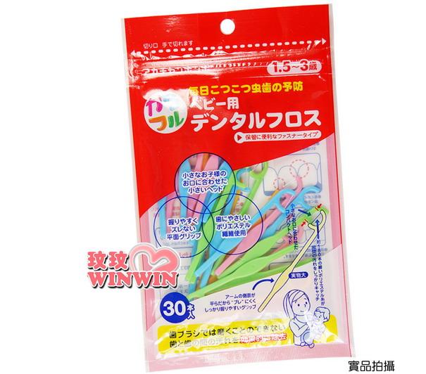 阿卡將 JAW - 66865 幼兒專用 彩色嬰兒牙線棒 - 1.5 ~ 3歲適用 ~ 30支裝