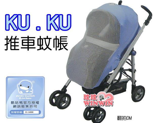 KU.KU 酷咕鴨 2179 推車蚊帳 - 外出時避免蚊、蟲叮咬,給寶寶時最體貼的呵護