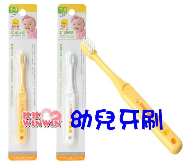 黃色小鴨GT-83450 幼兒牙刷 - 適合1~3歲寶寶使用- 小巧的刷頭,適合兒童的口腔