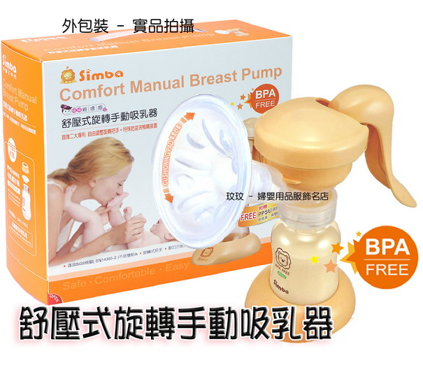 小獅王辛巴(S.9511) 舒壓式旋轉手動吸乳器 ~ 操作簡單,協助媽咪輕鬆集乳
