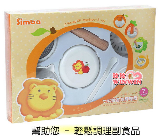 小獅王S.9601七件組食物調理器 - 幫助您輕鬆調理副食品 - 新包裝上市