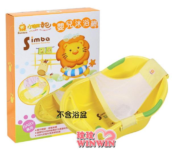 小獅王辛巴S.9807 嬰兒沐浴網( 網狀沐浴床)可依浴盆大小,調整沐浴床的寬度及長度