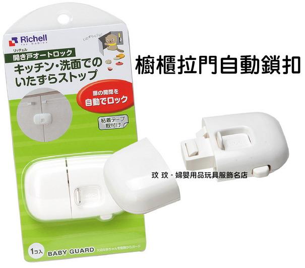 日本利其爾Richell 98184 櫥櫃拉門用自動鎖扣~簡單的黏貼,給寶寶一個安全活動空間,居家安全一級棒