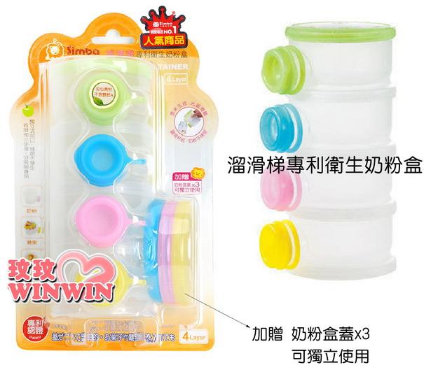 小獅王(S.9942)溜滑梯專利衛生奶粉盒-分層獨立開口,減少細菌孳生,清潔又衛生