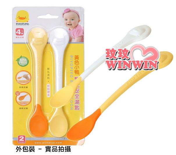 黃色小鴨GT-63090雙色安全湯匙2入裝 ~ 匙面柔軟不傷牙齦,且餵食熱食時也不燙口