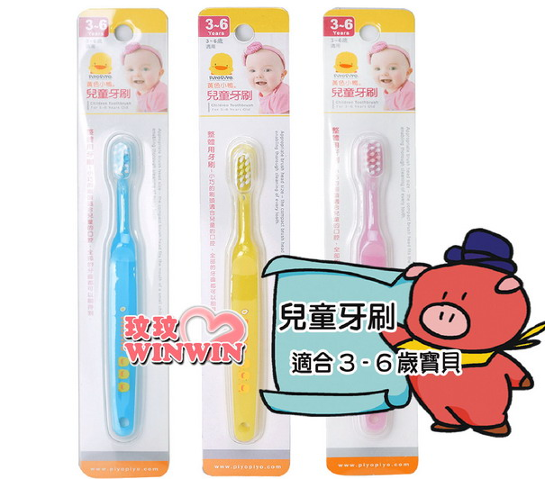 黃色小鴨 GT-83451 兒童牙刷(單支包裝)小巧的刷頭,適合兒童的口腔