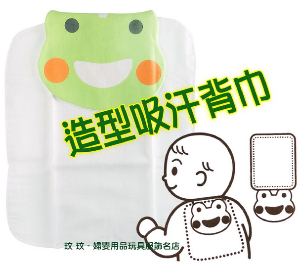 哈皮蛙 K-51019 造型雙層加大吸汗背巾(一入裝)細柔的精梳棉紗製造,寶寶的好良伴 ~ 保持背部清爽衛生