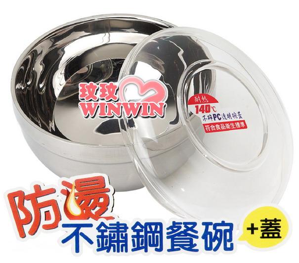 元氣寶寶 LB-81451 防燙不鏽鋼餐碗+蓋 ~ 雙層隔熱設計、保溫、防燙手