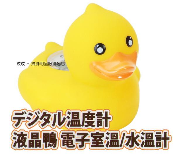 元氣寶寶 LB-83810 液晶洗澡溫度鴨(電子室溫 / 水溫計 / 浴溫計)水溫警示功能 ~ 會鳴叫警示