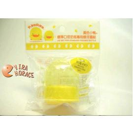 黃色小鴨GT-83221標準口徑奶瓶螺牙蓋組