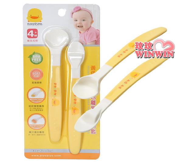 黃色小鴨GT-63096 雙色離乳安全湯匙 2入,採用TPR柔軟材質-保護並健全寶寶口腔