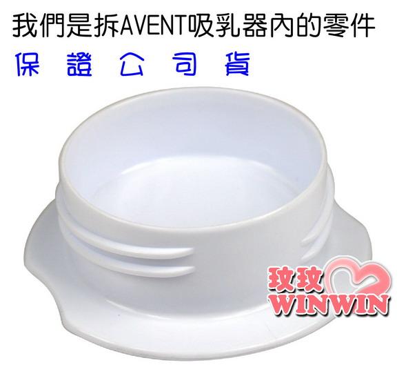 AVENT 吸乳器零件 ~ 羅紋防塵封蓋 - 您會因為找不到原廠的零件煩腦嗎?保證英國原廠公司貨