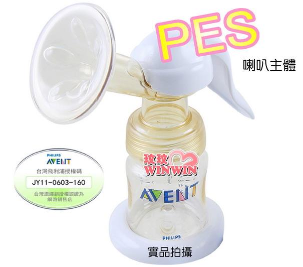 AVENT(ISIS) 手動吸乳器「PES - 喇叭主體」附白色鴨嘴,組裝容易,是媽咪最佳選擇