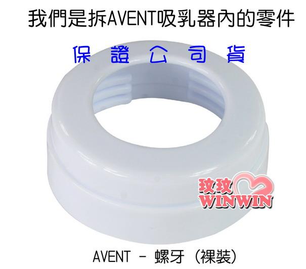 AVENT 螺牙 超低價29元-限本月-我們拆吸乳器零件多出螺牙-便宜賣嘍!!