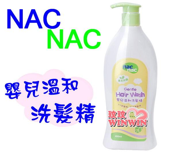 Nac Nac 草本呵護嬰兒溫和洗髮精 400ml