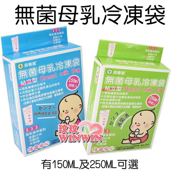芬蒂思 - 無菌母乳冷凍袋-站立型「150ML或250ML-每盒30枚」超低價