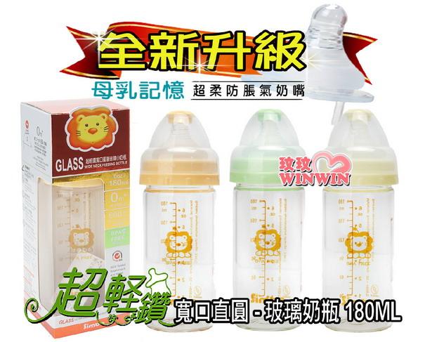 小獅王辛巴S.6909超輕鑽寬口直圓玻璃小奶瓶180ml ~ (奶嘴升級,不加價)