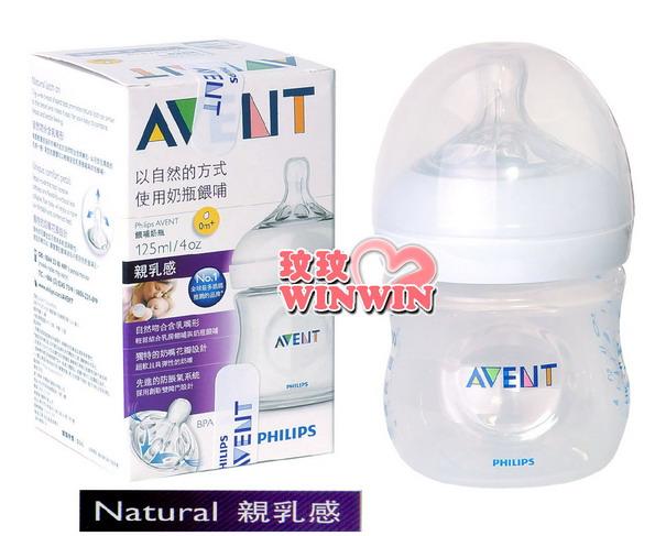 AVENT 親乳感PP防脹氣奶瓶125ML單入~ 獨特雙氣孔防脹氣設計,防脹效果佳