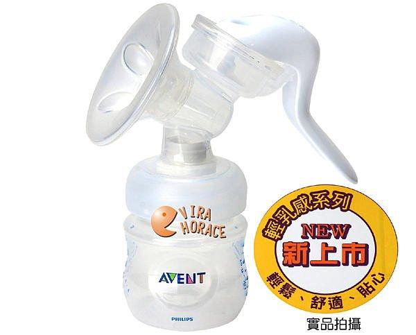 AVENT 新安怡 輕乳感PP手動吸乳器 ~ 讓媽咪輕鬆吸取更多的乳汁 (英國製)