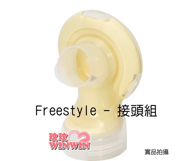 美樂 - 吸乳器零件(Freestyle 喇叭罩接頭) 新世代自由雙邊電動、漢堡機雙邊電動用