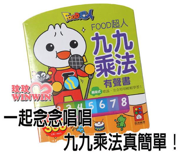 風車圖書 - 九九乘法有聲書FOOD超人,九九乘法歌謠+簡單遊戲,讓孩子輕鬆學習
